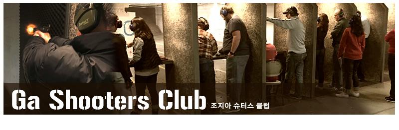 83048f931 모임 및 종교 홍보 - 공지] 5월 13일 (토) 조지아 슈터스 클럽 정기모임 ...